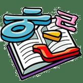 gramática coreana
